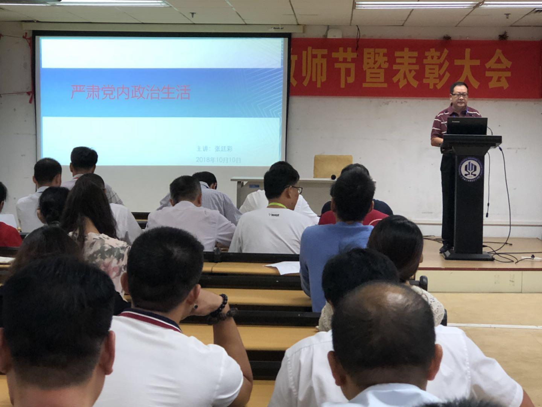 广东省工业高技党委书记作纪律教育专题党课