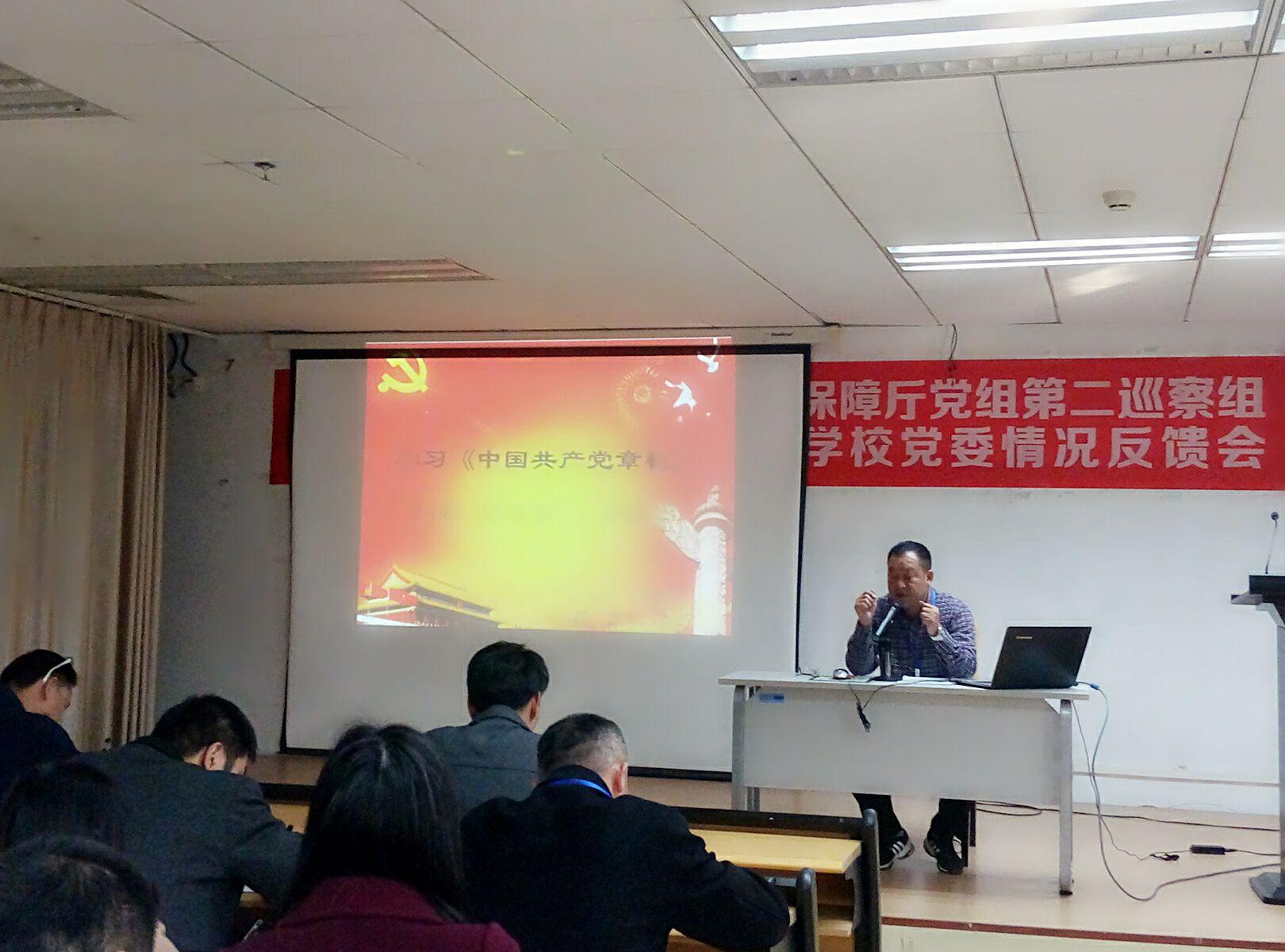 校党委书记张廷彩同志组织我校全体党员及入