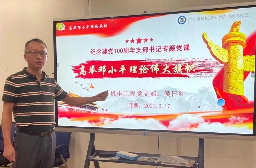 高举邓小平理论伟大旗帜——机电工程党支部