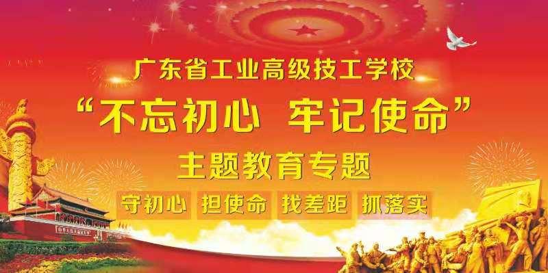 【主题教育进行时】学校组织党员到邓培故居